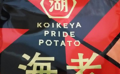koikeya_pride_potato_海老_大漁海老祭り_02a.jpg